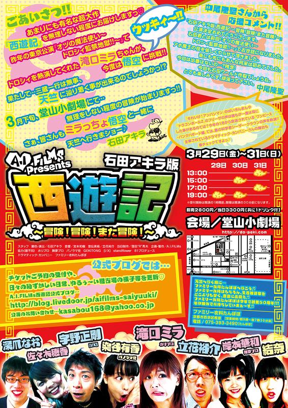 石田アキラ版 西遊記