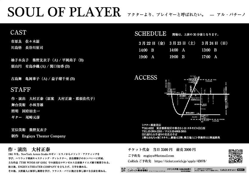 SOUL OF PLAYER