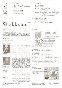 能 石橋+Shakkyou ダンス
