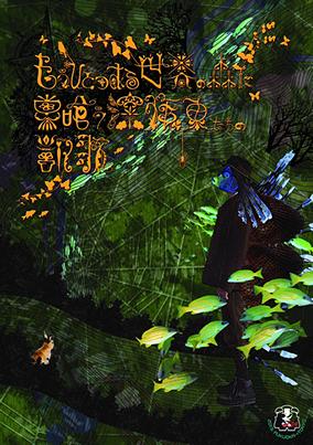 もうひとつある世界の森に巣喰う深海魚たちの凱歌