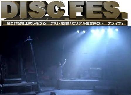 DISC-FES.07 上映作品 『evergreen』
