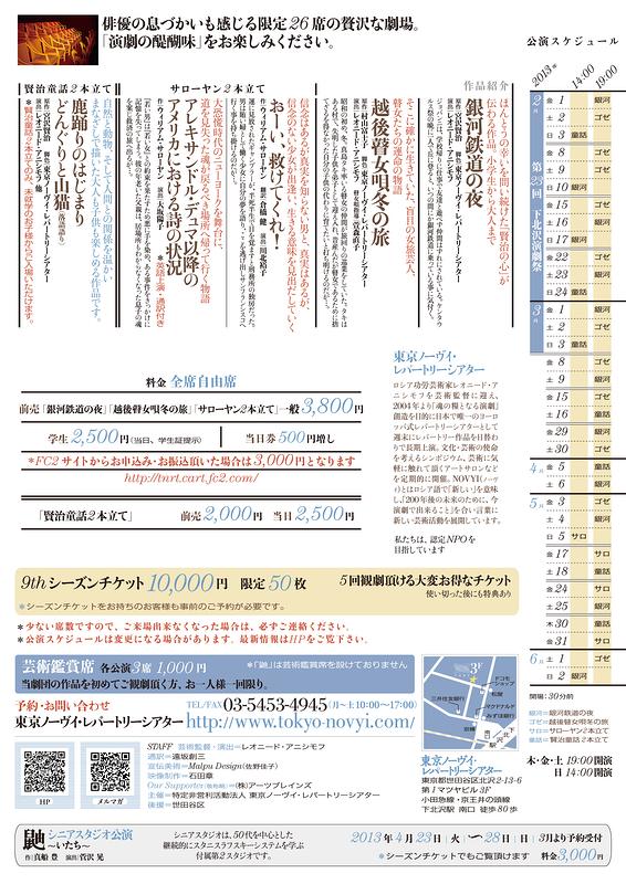東京ノーヴイ・レパートリーシアター第9シーズン