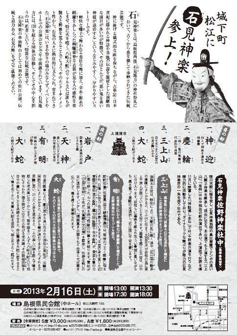 石見神楽松江公演