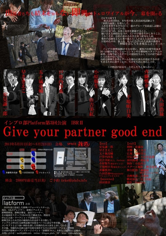 Give your partner good end