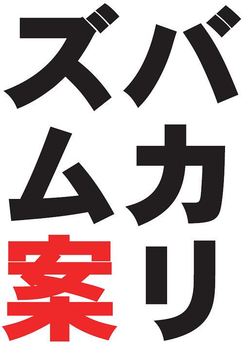バカリズムライブ番外編「バカリズム案」