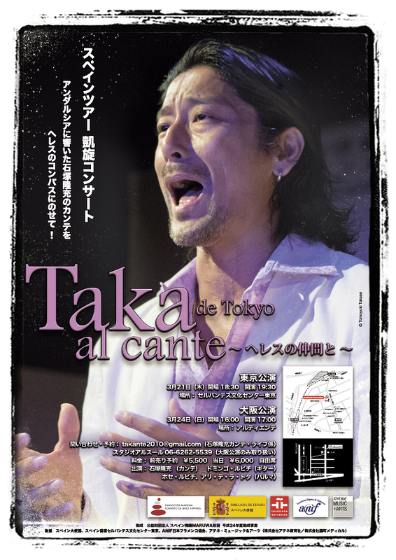 【東京公演=残席僅か、3/7記】 『Taka de Tokyo al cante 〜ヘレスの仲間と〜』