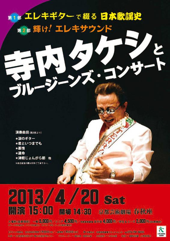寺内タケシとブルージーンズ・コンサート