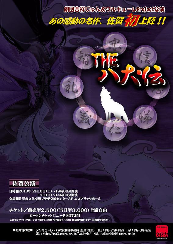 THE八犬伝