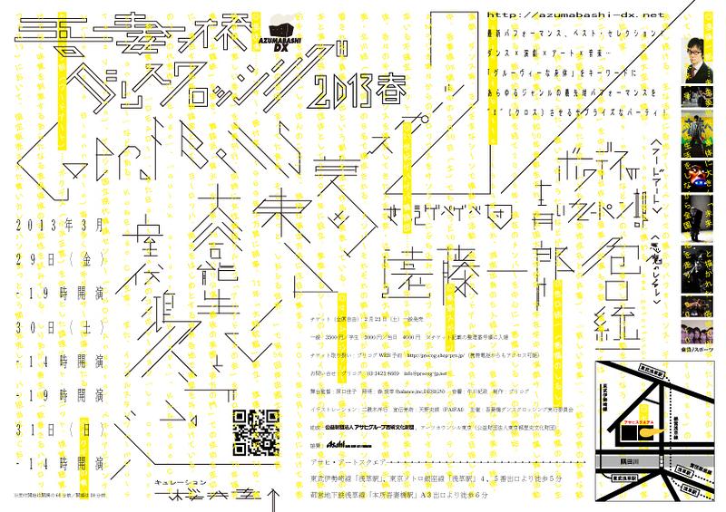 吾妻橋ダンスクロッシング2013