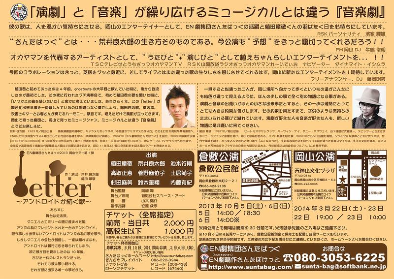 letter〜アンドロイドが紡ぐ歌〜
