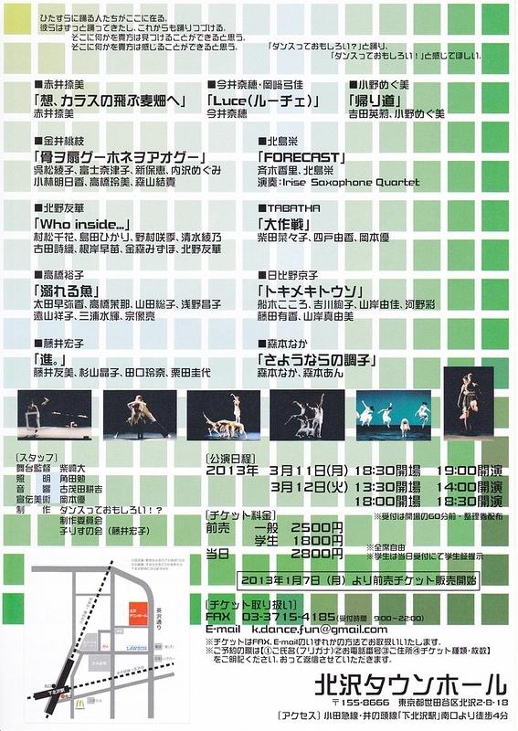 ダンスっておもしろい!?vol.6