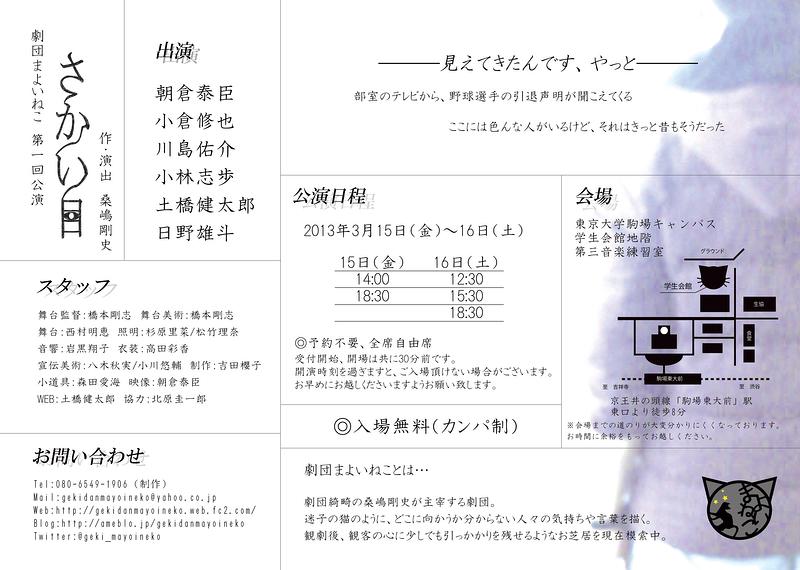【プレビュー公演決定‼】さかい目