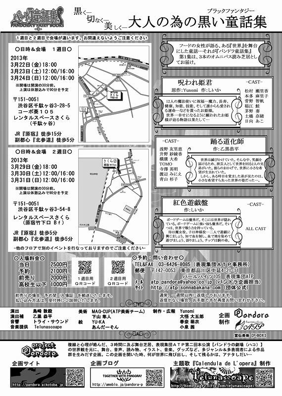 オムニバス読み芝居【パンドラ童話集1】