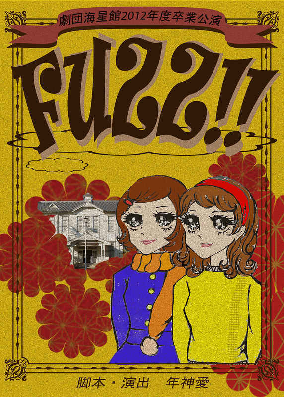 FUZZ!!
