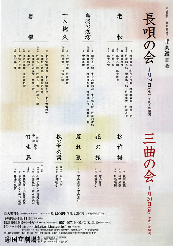 平成25年1月邦楽公演「邦楽鑑賞会-長唄の会・三曲の会-」