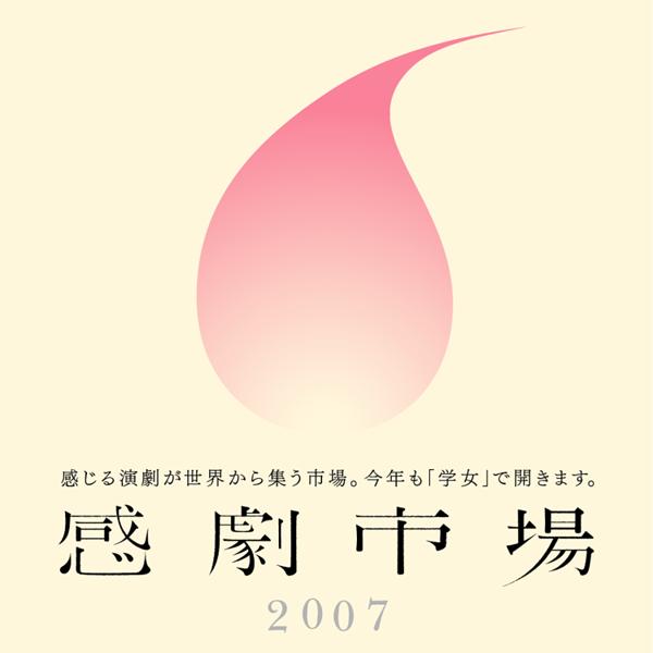 感劇市場2007