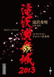 滝沢演舞城2013