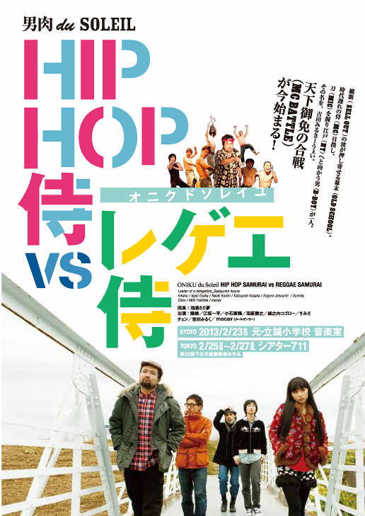 HIPHOP侍vsレゲエ侍