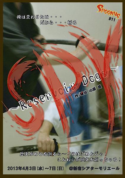 SPY~Reservoir Dogs~