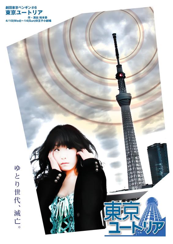 【全公演終了!】東京ユートリア【ご来場誠にありがとうございました。】