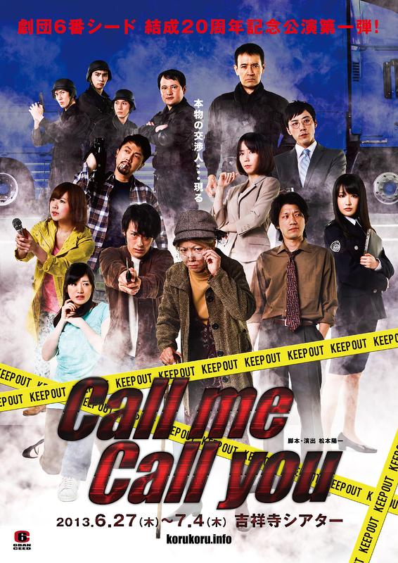 Call me Call you