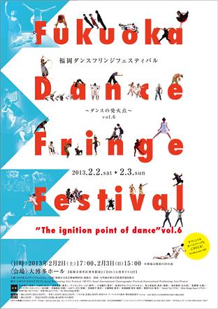 福岡ダンスフリンジフェスティバル ダンスの発火点 vol.6