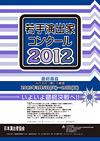 若手演出家コンクー2012 最終審査