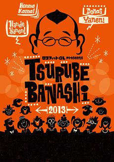 TSURUBE BANASHI 2013