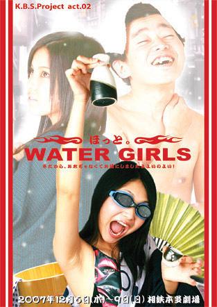 ほっと。WATER GIRLS