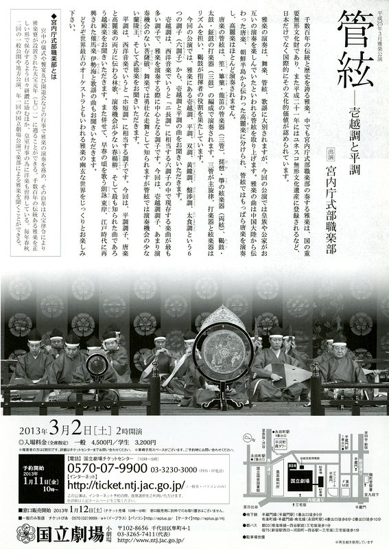 3月雅楽公演「管絃 壱越調と平調」