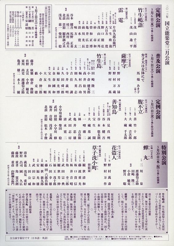 定例公演  竹生嶋詣 雷電