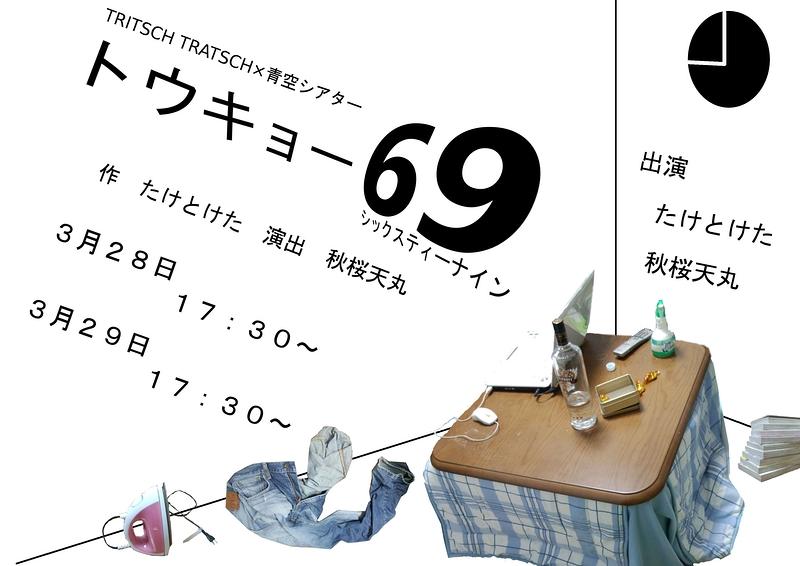 トウキョー69