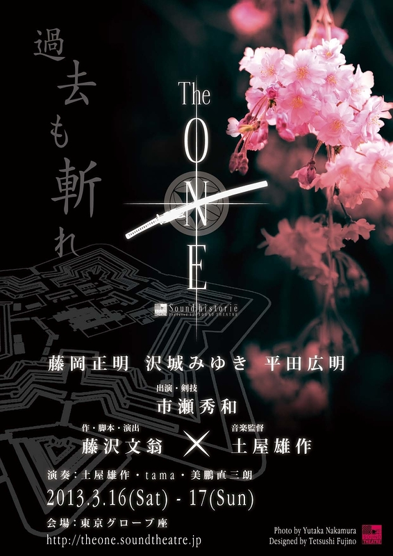 Sound Historie『The ONE』 Produced by SOUND THEATRE