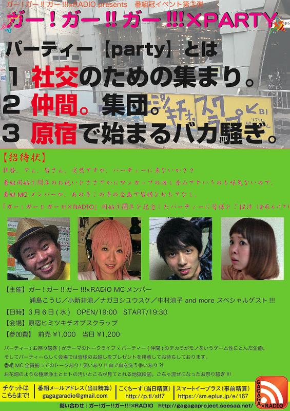 ガー!ガー!!ガー!!!×PARTY