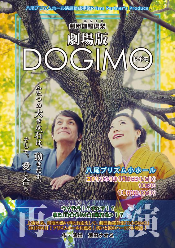 劇場版 DOGIMO