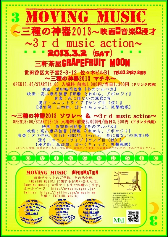 「MOVING MUSIC ~三種の神器2013~&~3rd music action~