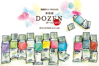 朗読劇・DOZEN【ダース】3rd