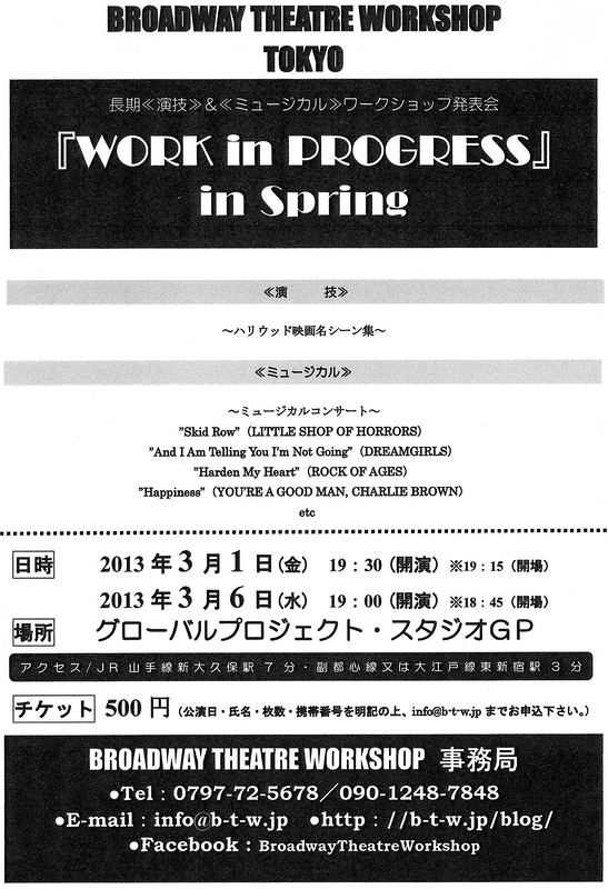 『WORK in PROGRESS 』in Spring
