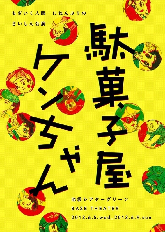 駄菓子屋ケンちゃん