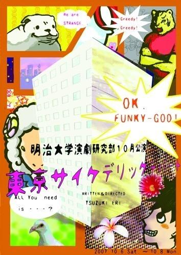 東京サイケデリックデパート