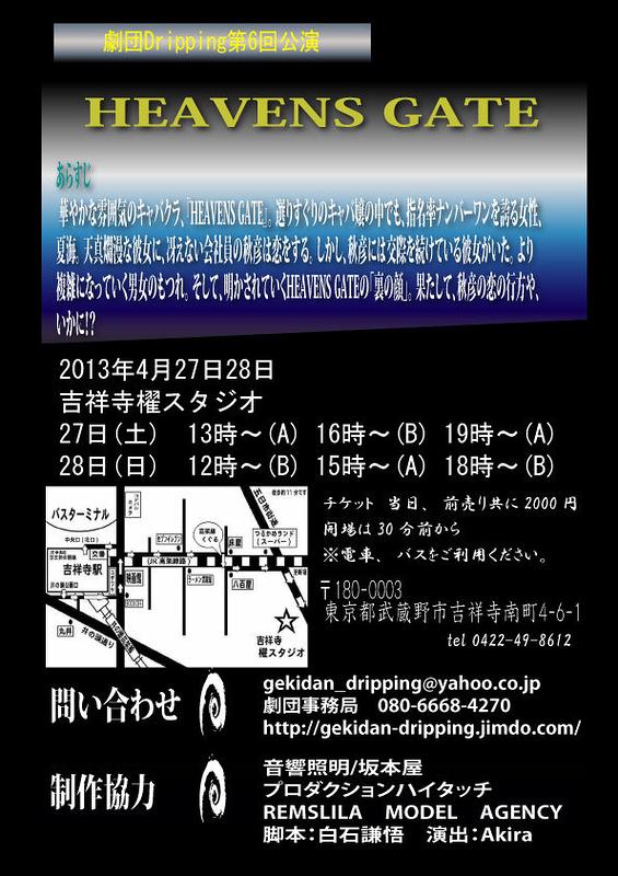劇団Dripping第6回公演[HEAVENS GATE]
