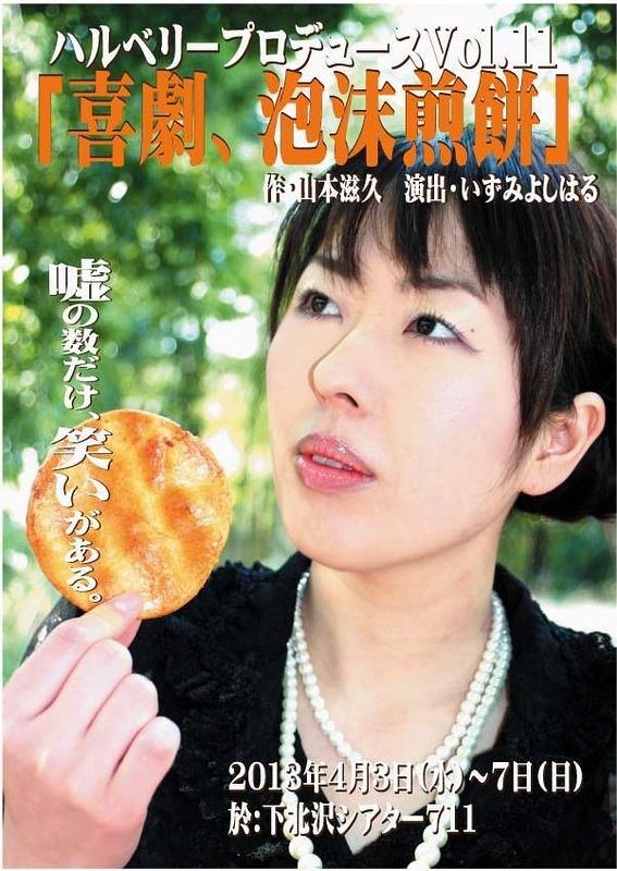 【公演終了】喜劇、泡沫(うたかた)煎餅【次回は10月です】