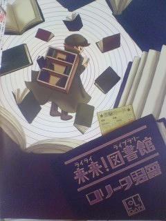 来来!図書館(ライライ!ライブラリー)