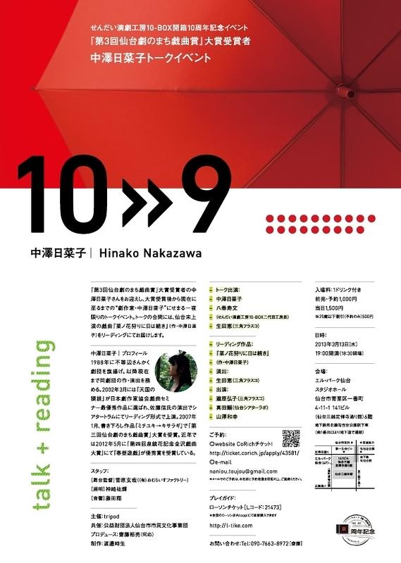 【当日券有】『第3回仙台劇のまち戯曲賞』大賞受賞者 中澤日菜子トークイベント