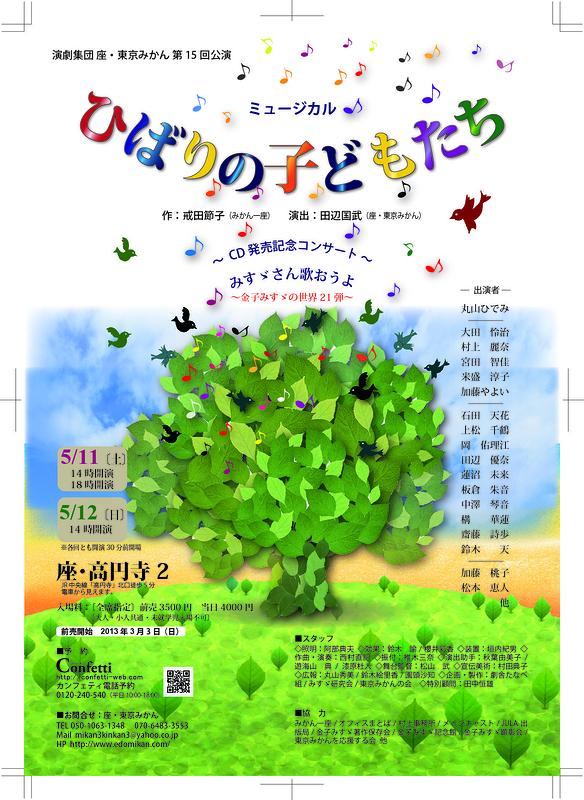 ミュージカル「ひばりの子どもたち」  (二本立て公演)