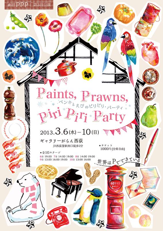 Paints, Prawns, Piri Piri Party ペンキとえびのピリピリ・パーティ