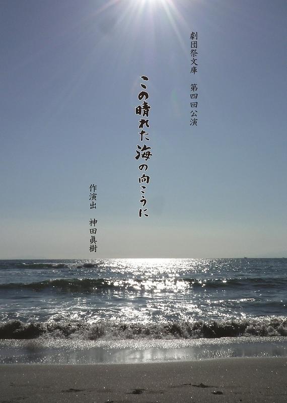 この晴れた海の向こうに