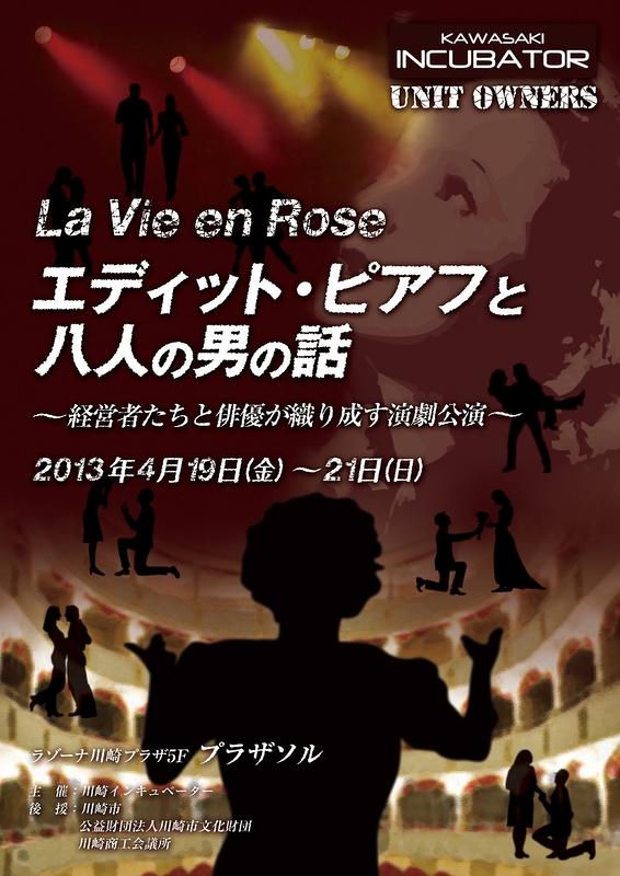 La Vie en Rose エディット・ピアフと八人の男の話