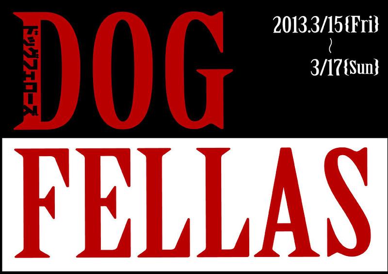 DOG FELLAS ~ドッグフェローズ~