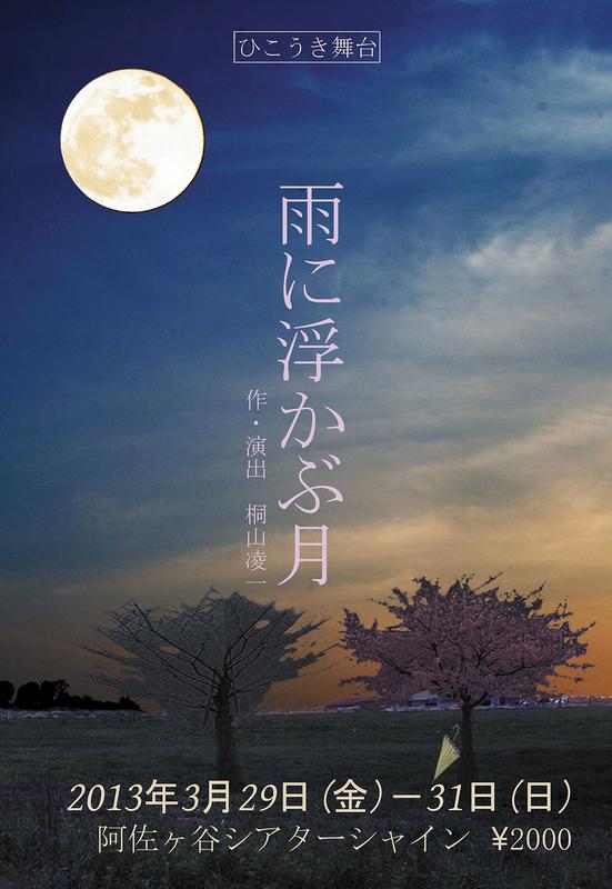雨に浮かぶ月